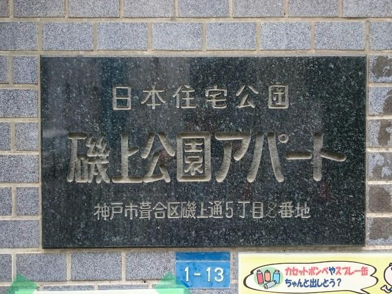日本住宅公団: みつまさくんのな...